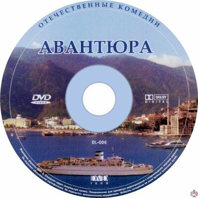 Авантюра