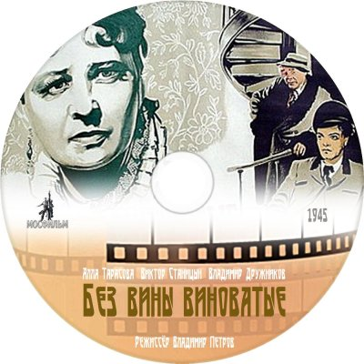 Без вины виноватые